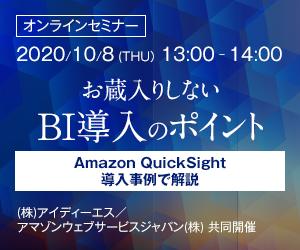 10月8日開催Amazon×IDSタイアップセミナーバナー