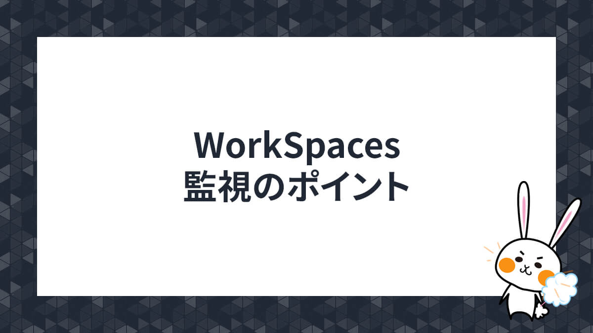 WorkSpaces監視のポイント