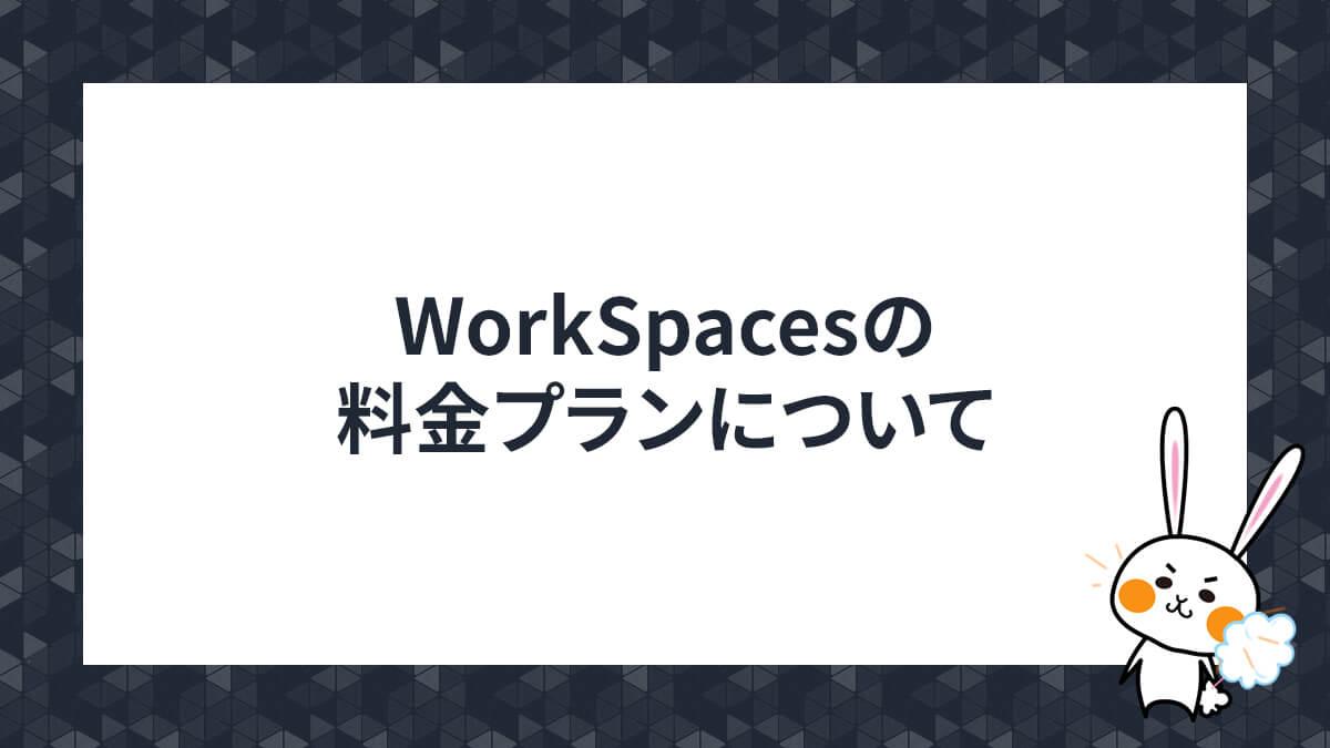 WorkSpaces料金プランについて