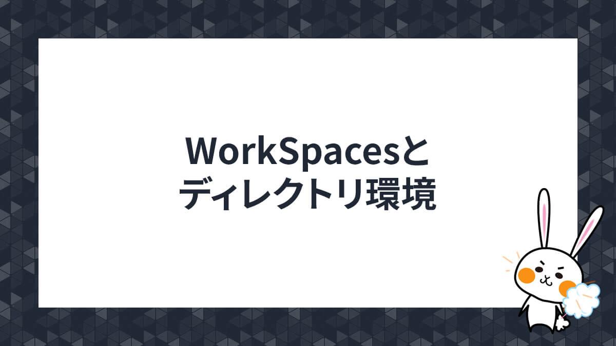 WorkSpacesとディレクトリ環境
