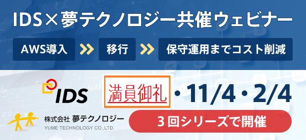 11/4 ウェビナーお知らせ