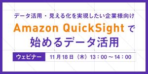 11月18日開催ウェビナー【データ活用・見える化を実現したい企業様向け】Amazon QuickSightで始めるデータ活用